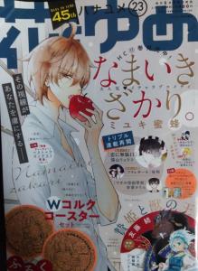 『花とゆめ』2019年23号(11月5日発売)連載リスト一覧