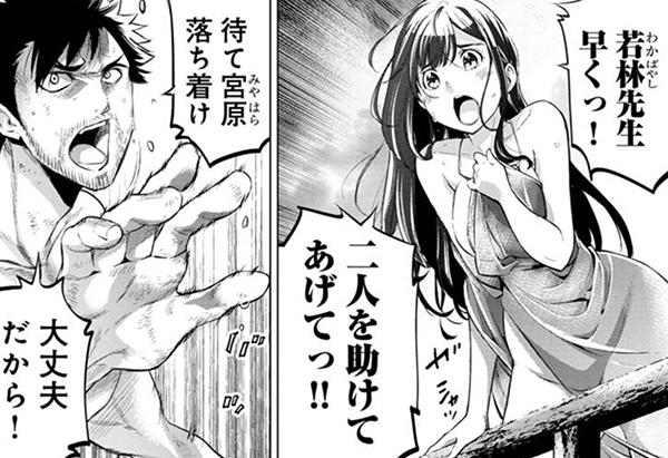 葵 インゴシマ ネタバレ