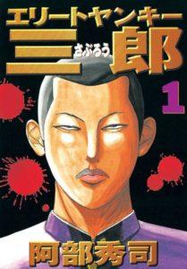 エリートヤンキー三郎はクズの河合とバカの石井を楽しめるかどうかの漫画!無料で漫画を読む方法と合わせて評価してみた!