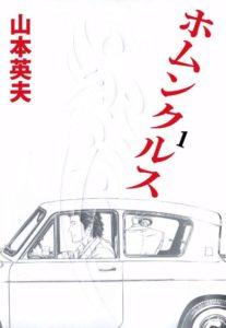 漫画「ホムンクルス」の最終回あらすじをひとまとめ(ネタバレ)、どんな形で完結したの??