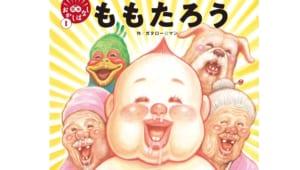 【悲報】漫☆画太郎先生が出した絵本がこちら