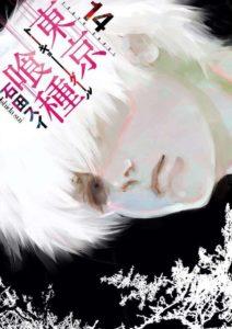 漫画「東京喰種(トーキョーグール)」の最終回あらすじをひとまとめ(ネタバレ)、結末はこうなった!