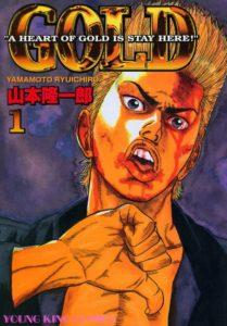 「GOLD(ゴールド)」は夢を持てない人間に大きなヒントをくれる漫画だ!【無料で見られるアプリ情報付き感想・評価】