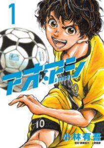 【感想・評価】アオアシは新しい切り口のサッカー漫画である!【ネタバレなし】
