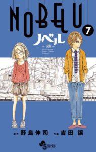 漫画「NOBELU -演-(ノベル)」のあらすじ(ネタバレ)!最初から最終話まで解説します。