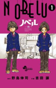 「NOBELU -演-(ノベル)」は天才脚本家野島伸司の心の声が聞こえる作品【無料で読める方法付感想】