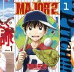 【悲報】最新の野球漫画ランキングがこちら・・・