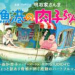 アニメ映画『漁港の肉子ちゃん』はなぜ失敗したのか