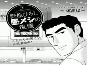 【悲報】野原ひろし、お寿司屋さんでハンバーグやラーメンを食べる
