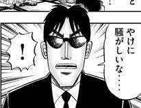 【悲報】1日外出録ハンチョウの宮本さん、警察と揉めてしまう
