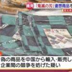 【朗報】ゲームセンターの「鬼退治」ついに摘発される 16億円以上を荒稼ぎした中国人らを逮捕