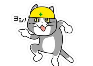 【朗報】現場猫さん、お堅い企業の公式ポスターにも採用される