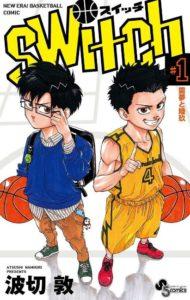 漫画「switch(スイッチ)」は黒子のバスケの再来だ【無料で読める方法付評価】