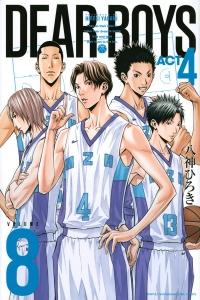 DEAR BOYS ACT4 8巻 【決勝リーグ第2戦、王者と名門の因縁の対決再び!】