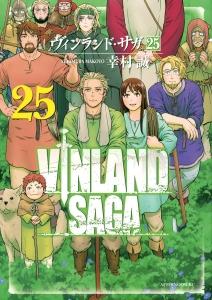ヴィンランド・サガ 25巻 【ついに約束の地・ヴィンランドへ到着!先住民との初接触も・・・】