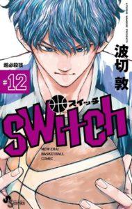 漫画「switch(スイッチ)」のあらすじ(ネタバレ)!最初から11巻まで解説します。