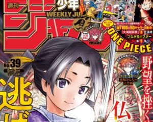 週刊少年ジャンプ(全盛期650万部)の今の発行部数がヤバイwwwwwww