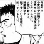 「漫画で覚えた嘘知識」←99%の人が一致してしまう